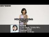 有安杏果(ももいろクローバーZ)、1stソロ・アルバム『ココロノオト』リリース―Skream!動画メッセージ