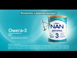 NAN Omega 3