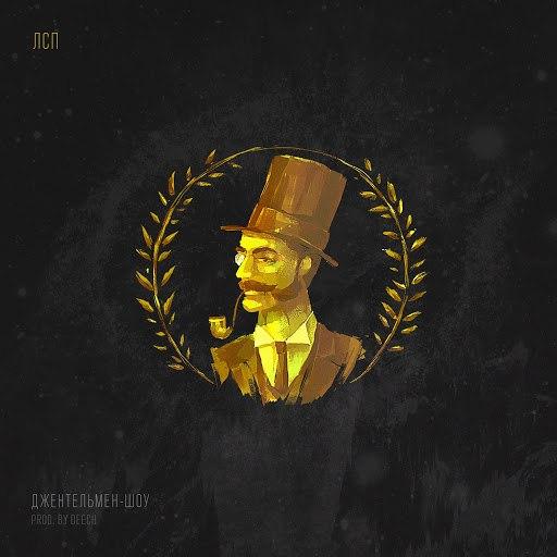 ЛСП альбом Джентельмен-шоу