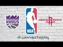 NBA 2017-2018 / RS / 14.02.2018 / Sacramento Kings vs Houston Rockets