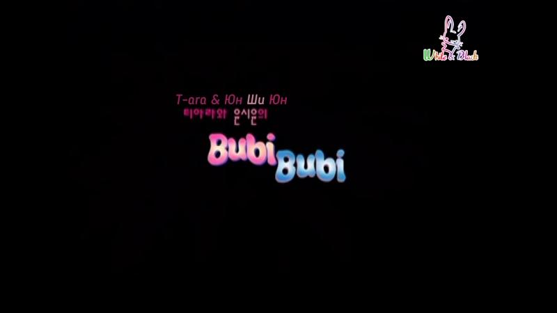 T-ara Yoon Si Yoon - Bubi Bubi (полная версия) [русс. суб]
