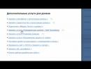 Создание домена и переадресация редирект перенаправление на свой сайт с сохранением названия домена