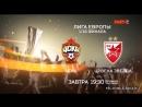 ЦСКА - Црвена Звезда / 21.02.2018 / Анонс