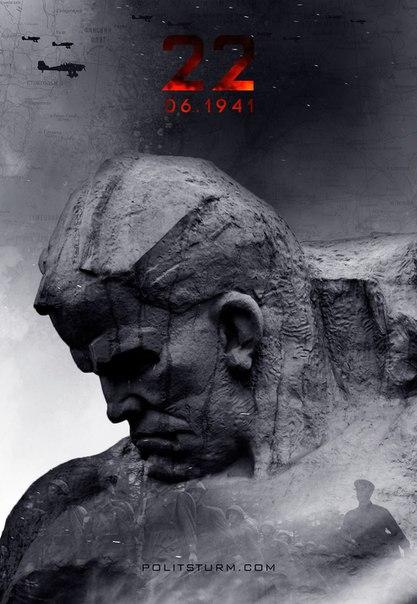 22 июня - начало Великой Отечественной войны.  Помним и чтим память со