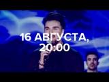 Александр Панайотов приглашает на концерт в Сочи 16 августа 2017 в 20.00.