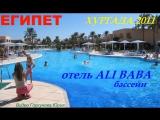 ЕГИПЕТ,ХУРГАДА-2011,отель ALI BABA,бассейн.Муз.Sam Taylor+Golden Sax.