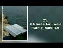 Гимны надежды 25 В слове Божьем ищи утешенье(-)