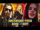 ЭВОЛЮЦИЯ РУССКОГО РЭПА С 2000 по 2017. С чего все начиналось