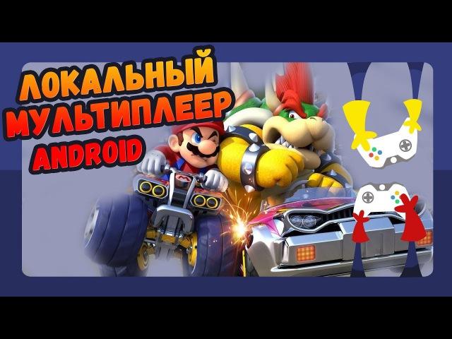 ТОП-10 ЛУЧШИЕ ИГРЫ ЛОКАЛЬНЫЙ МУЛЬТИПЛЕЕР на Android iOS | По версии PDALIFE