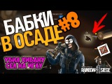 УБИЛ ХИБАНУ - СЕЛ НА ИГЛУ  БАБКИ В ОСАДЕ #9  RAINBOW SIX SIEGE