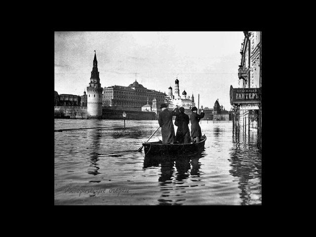 Наводнение Москвы 1908 года. Крупнейшее за всю историю.