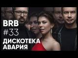 Big Russian Boss Show #33 | Дискотека Авария [Рифмы и Панчи]