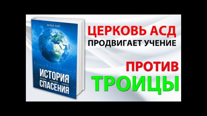 Церковь АСД продвигает учение ПРОТИВ ТРОИЦЫ - Стоп Грех