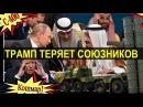 ПУТИН ПОЙМАЛ САУДИЮ НА ПРИМАНКУ С-400 | сирия война новости политика россия саудов