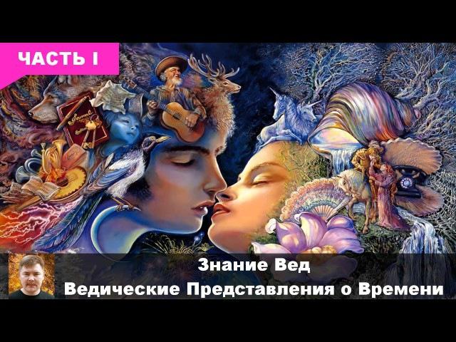 ❖ ВЕДЫ ❖ Точное Время, Ведические Представления о Времени — Тугутов Леонид ૐ Лакшми Нараяна дас