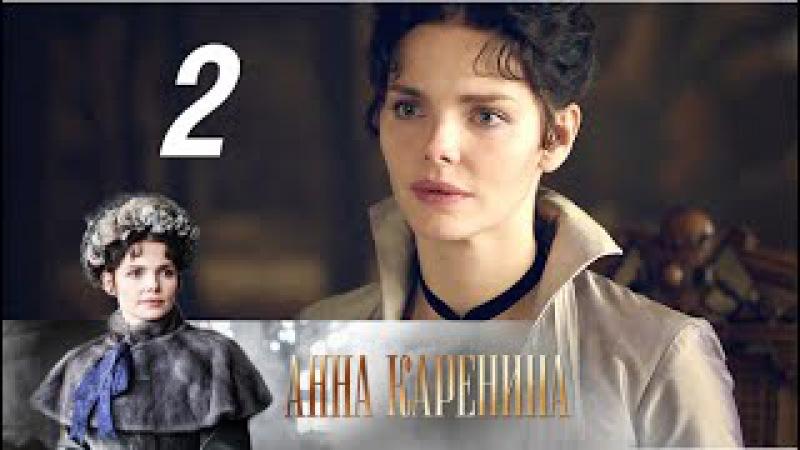 Анна Каренина. 2 серия (2017). Драма, экранизация @ Русские сериалы