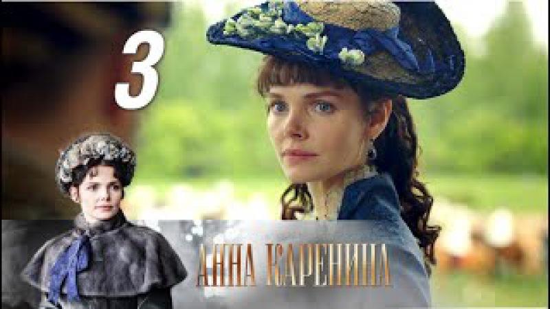 Анна Каренина. 3 серия (2017). Драма, экранизация @ Русские сериалы