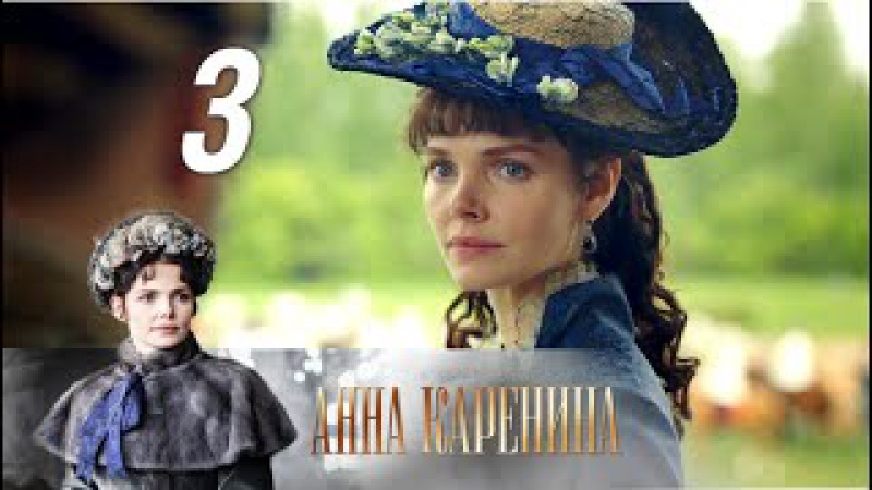 Анна Каренина 3 серия