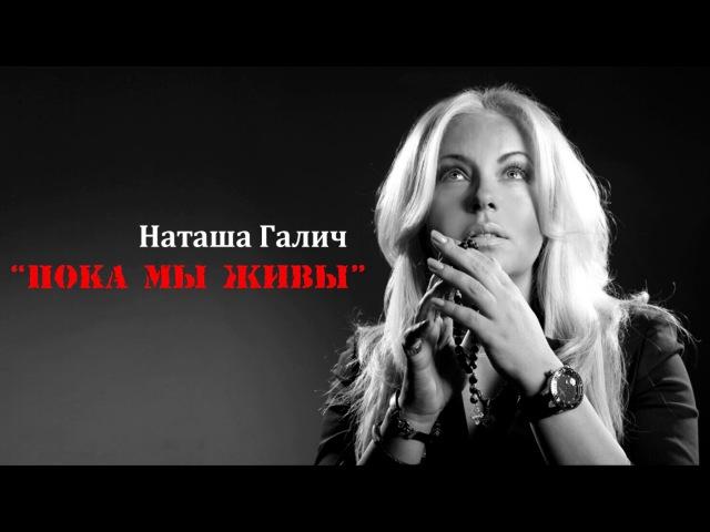 Наташа Галич - Пока Мы Живы (Премьера)