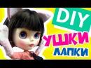 ДиАйВай 3 Как сделать ушки и лапки для куклы Блайз Blythe DIY Кастом куклы Блайз своими руками