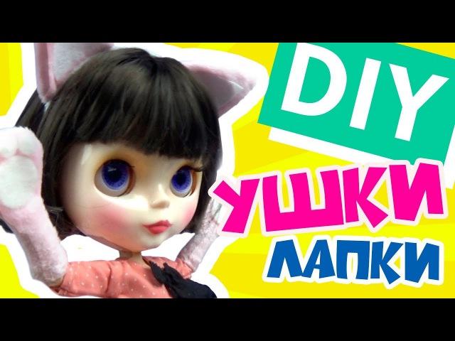 ДиАйВай 3: Как сделать ушки и лапки для куклы Блайз – Blythe DIY