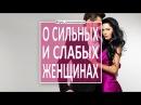 Какие женщины нравятся мужчинам Психология любви и отношений между мужчиной и ...
