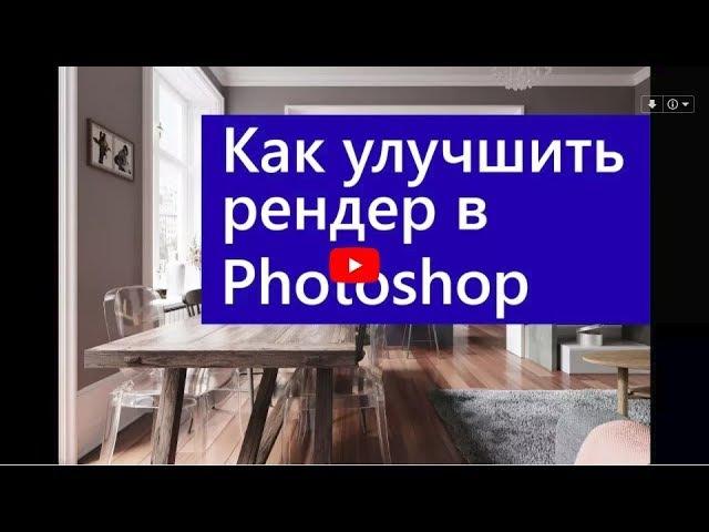 Постобработка в Photoshop рендеров из V Ray и CORONA RENDERER