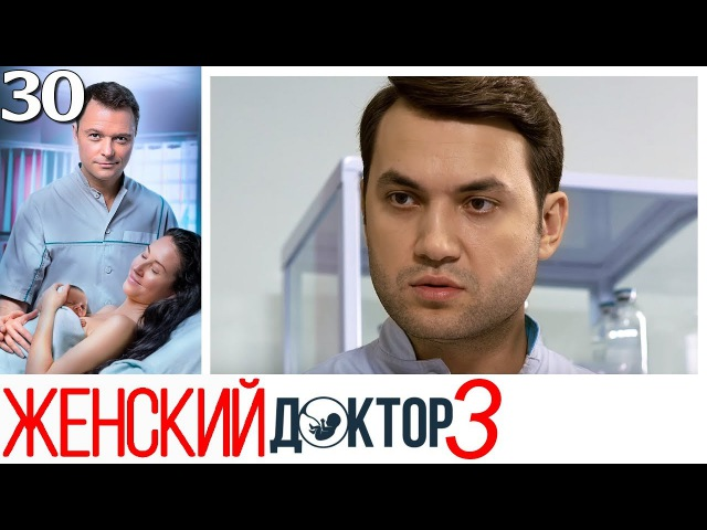 Женский доктор - 3 сезон - Серия 30 мелодрама HD