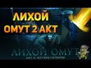 ЛИХОЙ ОМУТ - 2 АКТ ЖУТКИЕ ГЛУБИНЫ ДОТА 2