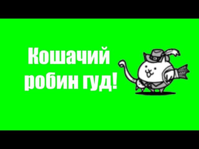 Archer Cat! Я его буду называть кошачий робин гуд! The Battle Cats 10