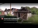 """Украинские военные пытались прорваться в """"серую зону"""" в ДНР"""
