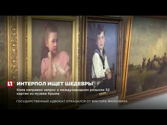 Киев направил запрос в международный розыск 52 картины из музеев Крыма