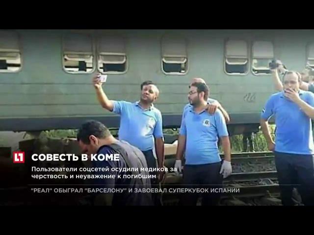 В Египте наказали врачей, сделавших фото на фоне потерпевшего крушение поезда