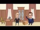 мультфильм ко дню рождения Путина