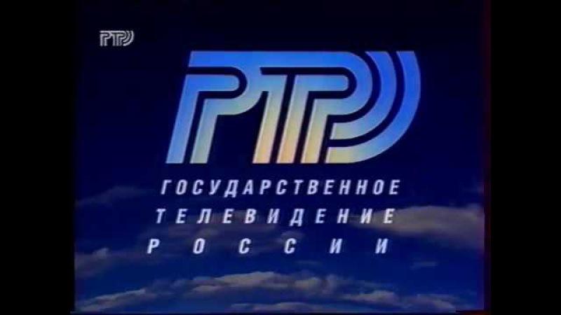 Анонсы фильмов (РТР, 22.05.1998) Одинокий игрок, Головаластик