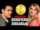 Оплачено любовью 7-8 серия