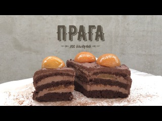 Шоколадный торт Прага без сахара и масла (200ккал) / Быстрый пп-рецепт