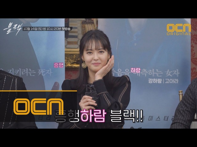 Black [메이킹] 블랙 제작발표회 4인 인터뷰 - 파격 시청률 공약 배우들이 말하는 82