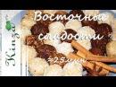 Восточные сладости рецепт / Сладкие шарики на основе геркулеса и сгущёнки Oriental s...