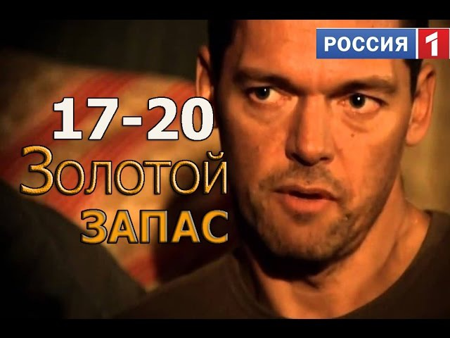 Сериал,ЗОЛОТОЙ ЗАПАС,серии 17-20,ОЧЕНЬ хороший фильм,драма, криминал, приключения,