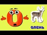 Весёлая азбука, буква О. Развивающие мультики для детей.