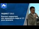 ЛидФест 2015 | Андрей Веселов | Контент-маркетинг [Академия Лидогенерации]