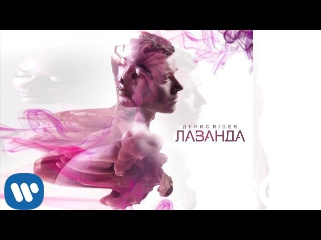 Денис RiDer – Таю на губах | Official Lyric Video 2018