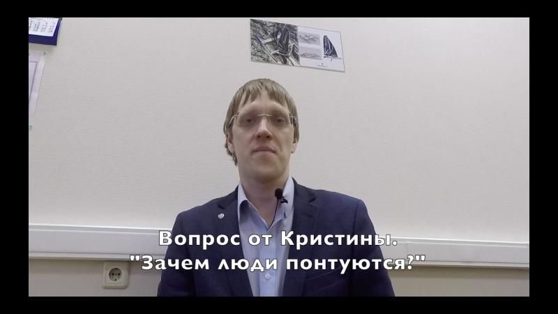 PSY_RU: РУБРИКА: Вопрос АЧП 100 (ЗАЧЕМ ПОНТЫ)