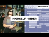 #РазборБита: Highself - Rider [Producers Magazine]