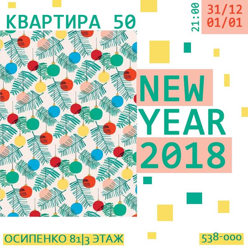 Афиша Тюмень 31.12 // Новый год // Квартира 50