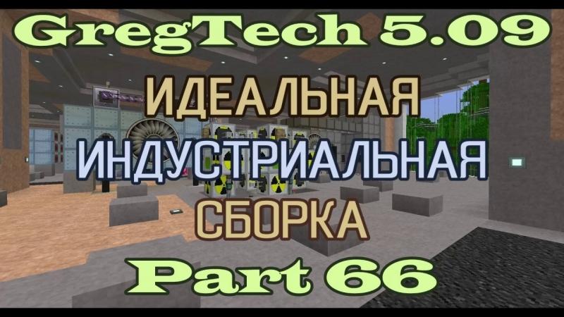 [Sapient] GT5.09 ИИС Гайд. Часть 66. Автоматизация реакторов, меры безопасности и квантовая телепортация