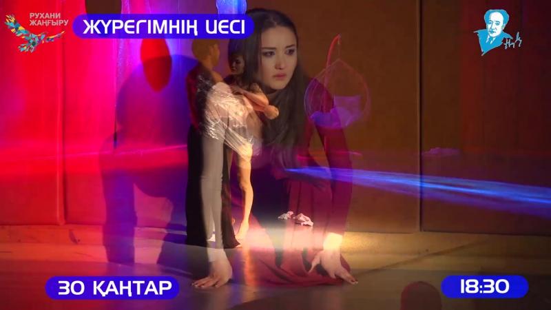 Аридаш Оспанбаева Журегимнин Иеси