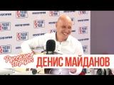 «Русские Перцы» и Денис Майданов посидели у костра.