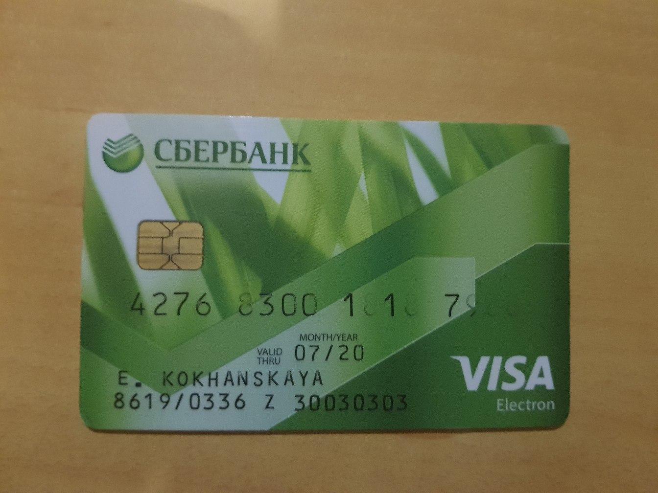 В ТЦ Калейдоскоп найдена карта сбербанка, фамилия владельца Коханская, звоните вернем 89180211285.